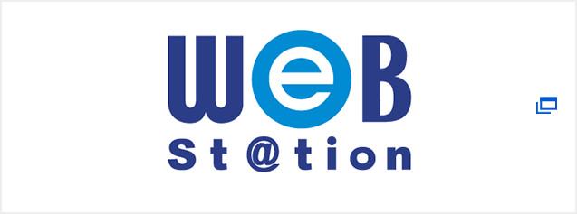 ステーション ウェブ